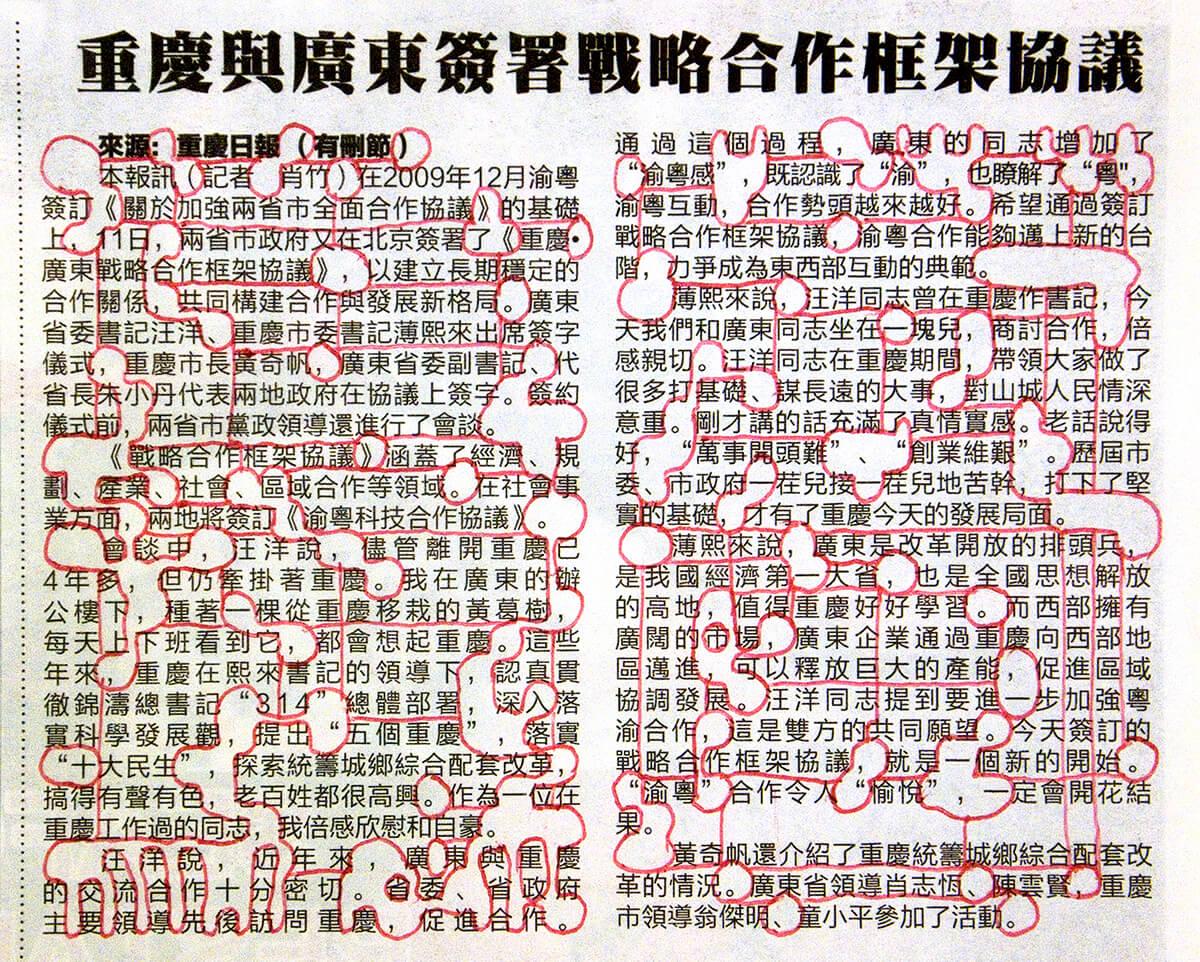 Chino, 10 x 14 cm, ink on newspaper, 2013